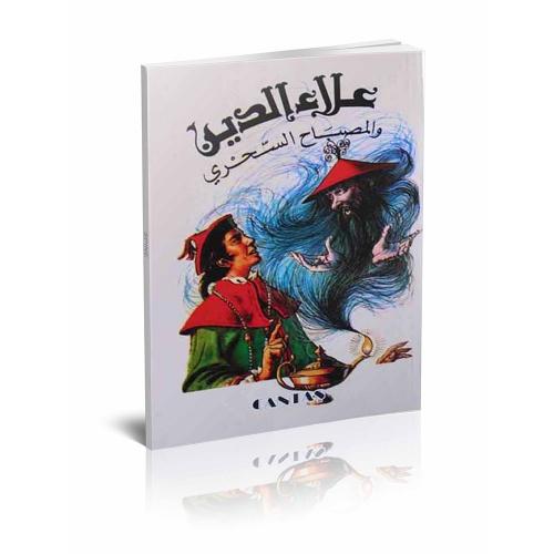 Aladdin ve Sihirli Lambası