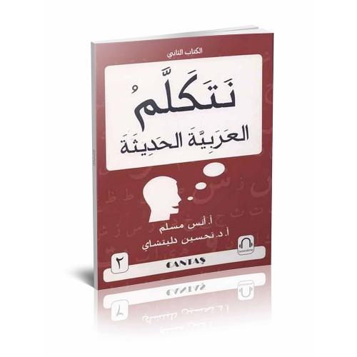 Arapça Konuşalım 2 (Netekellem El Arabiyyetel Hadise)