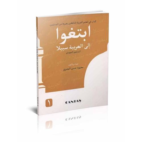 Arapçaya Giden Yol 1