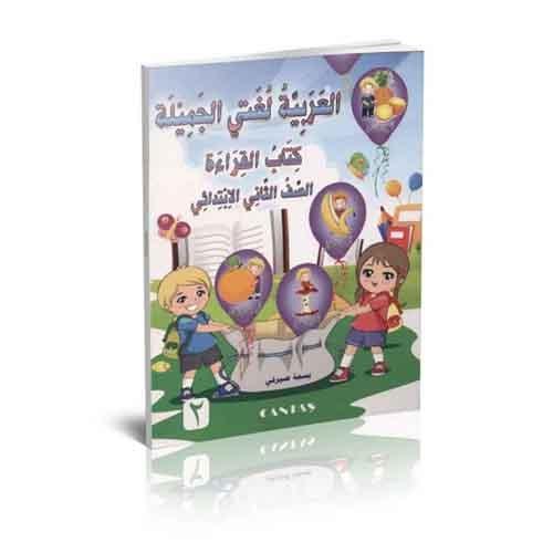 Güzel Dilim Arapça 2. Kitap