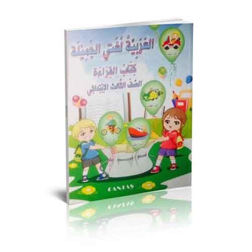 Güzel Dilim Arapça 3. Kitap