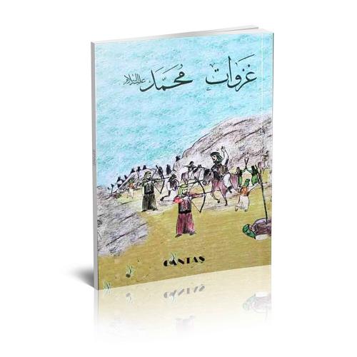 Hz. Muhammedin Savaşları