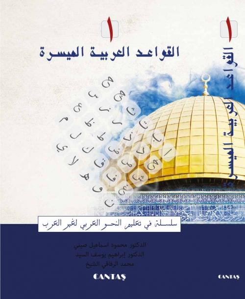 El-Kavaid El Arabiyyetü Müyessera 1. cilt