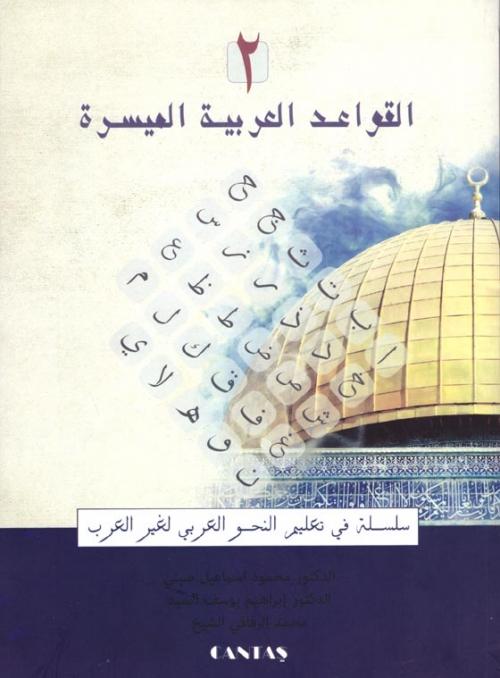 El-Kavaid El Arabiyyetü Müyessera 2. cilt
