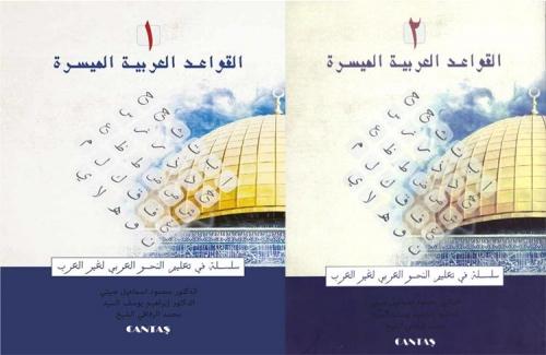 El Kavaid El Arabiyyetü Müyessera 2 Cilt Takım