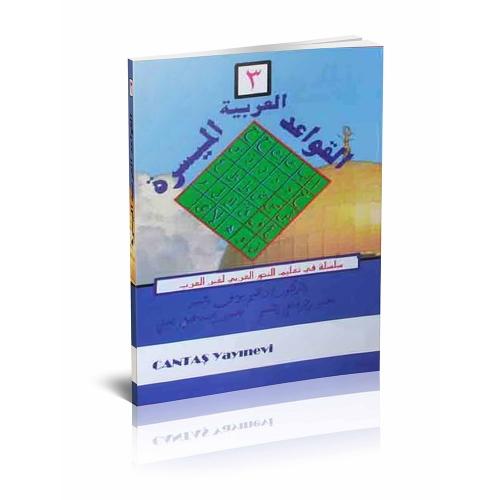 El-Kavaid El Arabiyyetü Müyessera 3. cilt