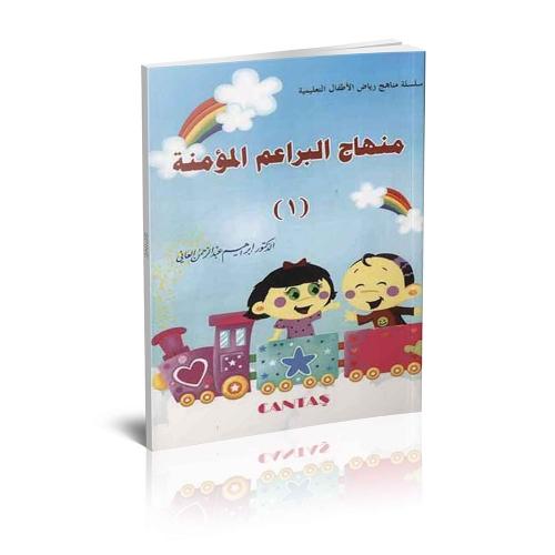 MİNHAC 2 Kitap CD'li